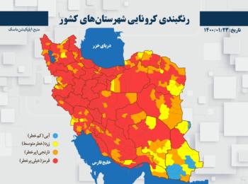 وضعیت بیماران کرونایی ایران در فروردین 1400